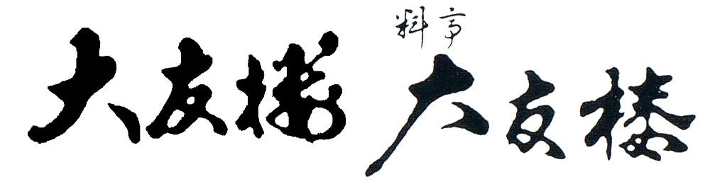株式会社大友楼ー駅弁・料亭