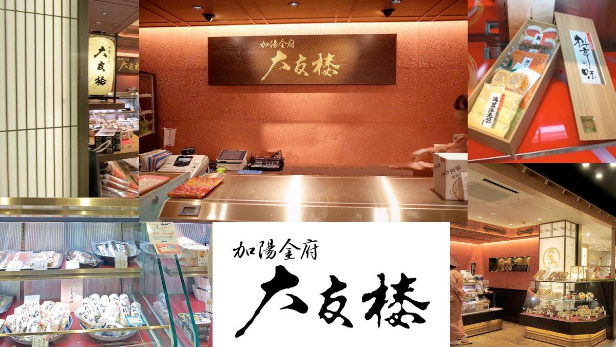 金沢百番街あんと店